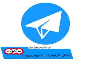 کانال تلگرام لباس فرم