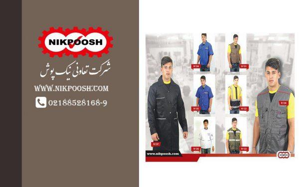 لباس فرم کارگری LK09