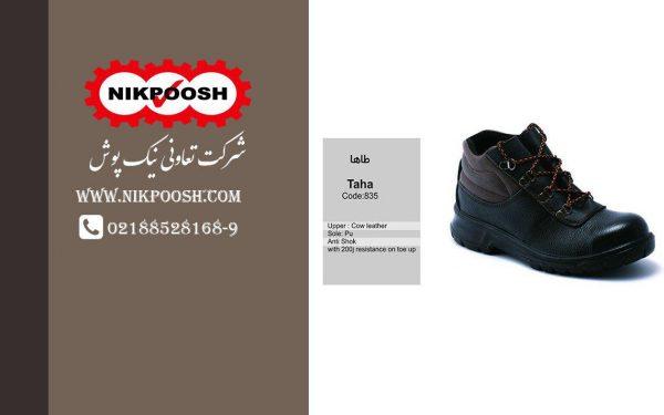 کفش صنعتی KS08
