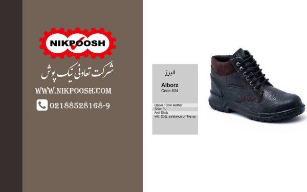 کفش صنعتی KS09