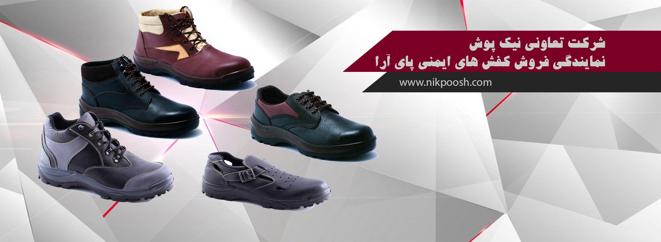 کفش اداری.کفش صنعتی