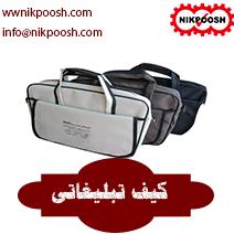 تولید کیف تبلیغاتی با قیمت مناسب