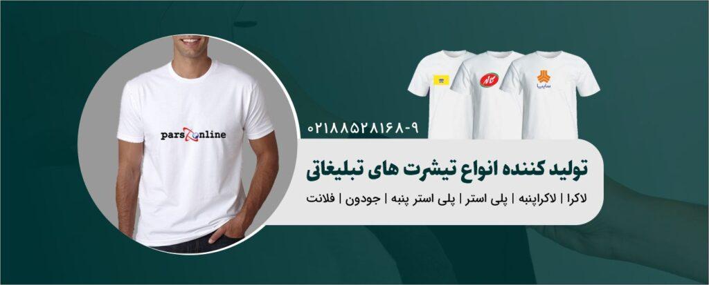 تی شرت تبلیغاتی با کالیته رنگ متنوع